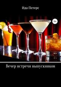 Ида Петерс - Вечер встречи выпускников