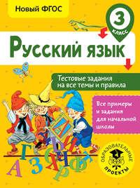 С. П. Сорокина - Русский язык. Тестовые задания на все темы и правила. 3 класс