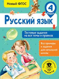 С. П. Сорокина - Русский язык. Тестовые задания на все темы и правила. 4 класс
