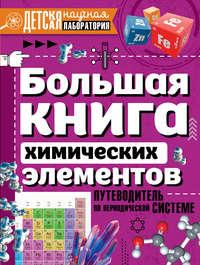 Анна Спектор - Большая книга химических элементов. Путеводитель по периодической таблице