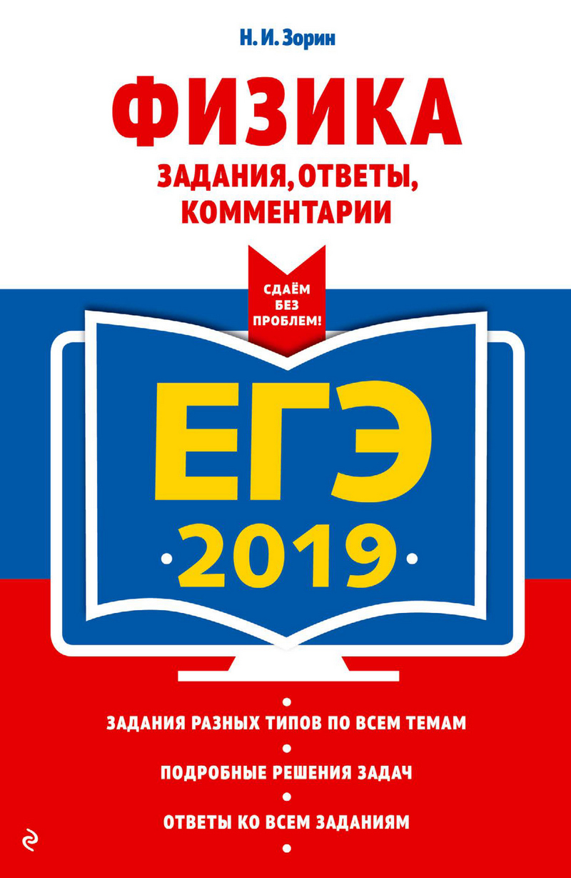 Обложка книги ЕГЭ-2019. Физика. Задания, ответы, комментарии, автор Н. И. Зорин