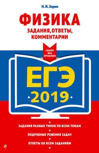 Н. И. Зорин - ЕГЭ-2019. Физика. Задания, ответы, комментарии