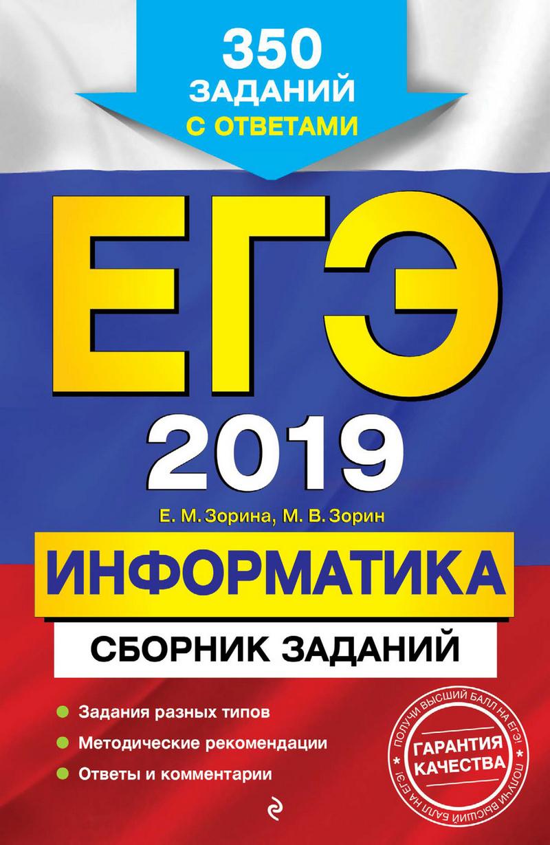 Е. М. Зорина ЕГЭ-2019. Информатика. Сборник заданий. 350 заданий с ответами цены