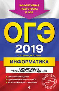 Е. М. Зорина - ОГЭ-2019. Информатика. Тематические тренировочные задания