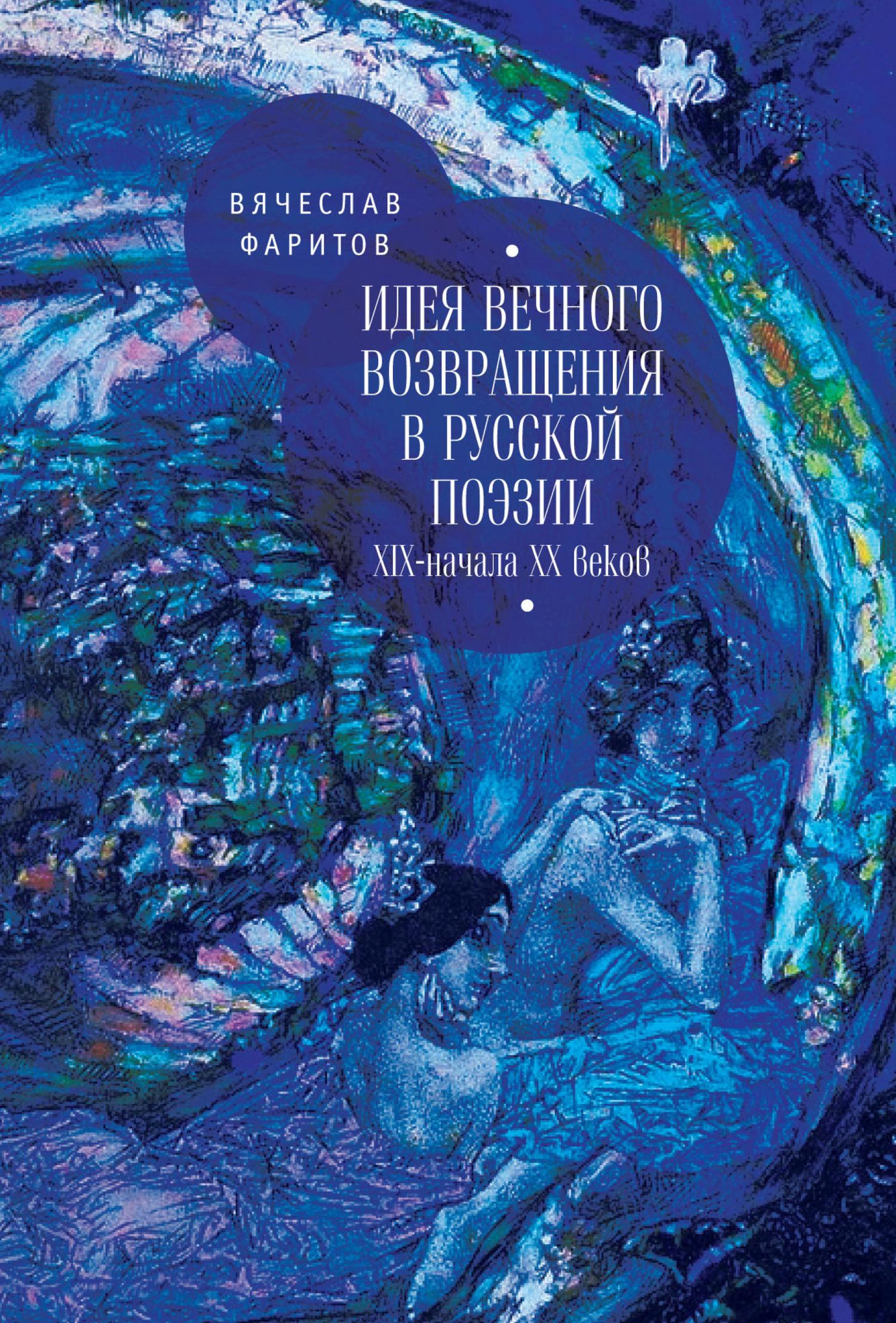 Идея вечного возвращения в русской поэзии XIX – начала XX веков