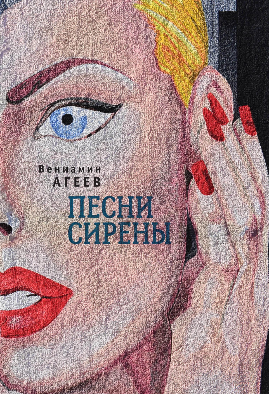 Обложка книги Песни сирены (сборник), автор Вениамин Агеев