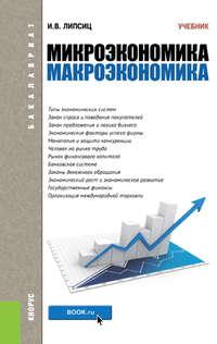 Игорь Липсиц - Микроэкономика. Макроэкономика