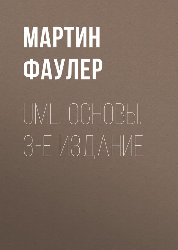Мартин Фаулер UML. Основы. 3-е издание ISBN: 5-93286-060-X джером ф димарцио маршрутизаторы cisco пособие для самостоятельного изучения isbn 5 93286 048 0