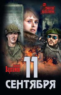 Алексей Варламов - 11 сентября