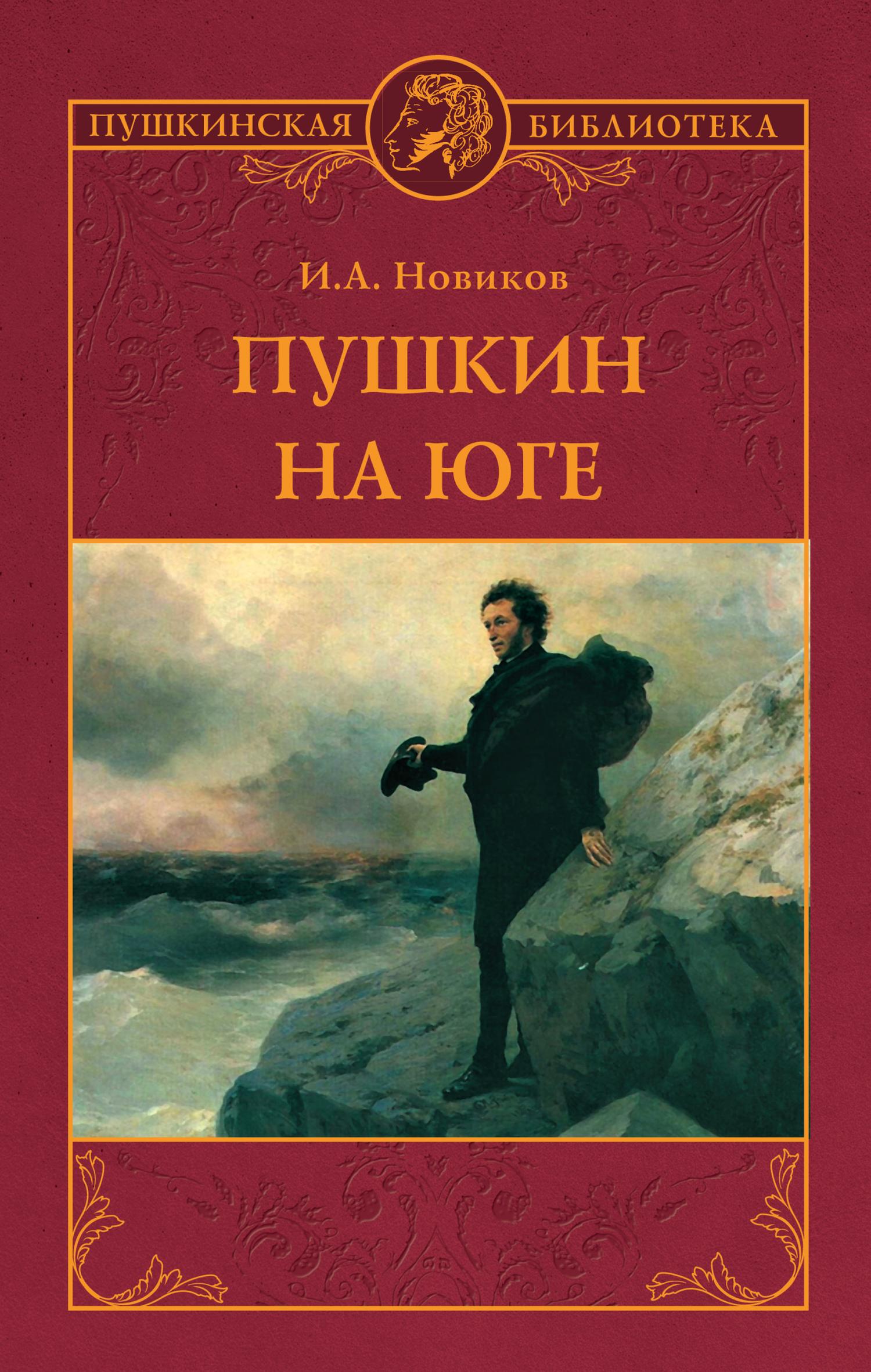 Иван Новиков - Пушкин на юге