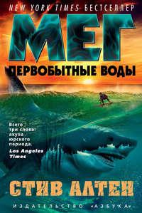 Стив Алтен - Мег. Первобытные воды