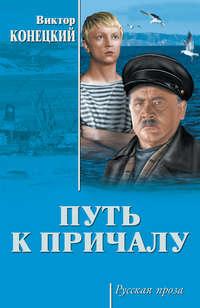 Виктор Конецкий - Путь к причалу (сборник)