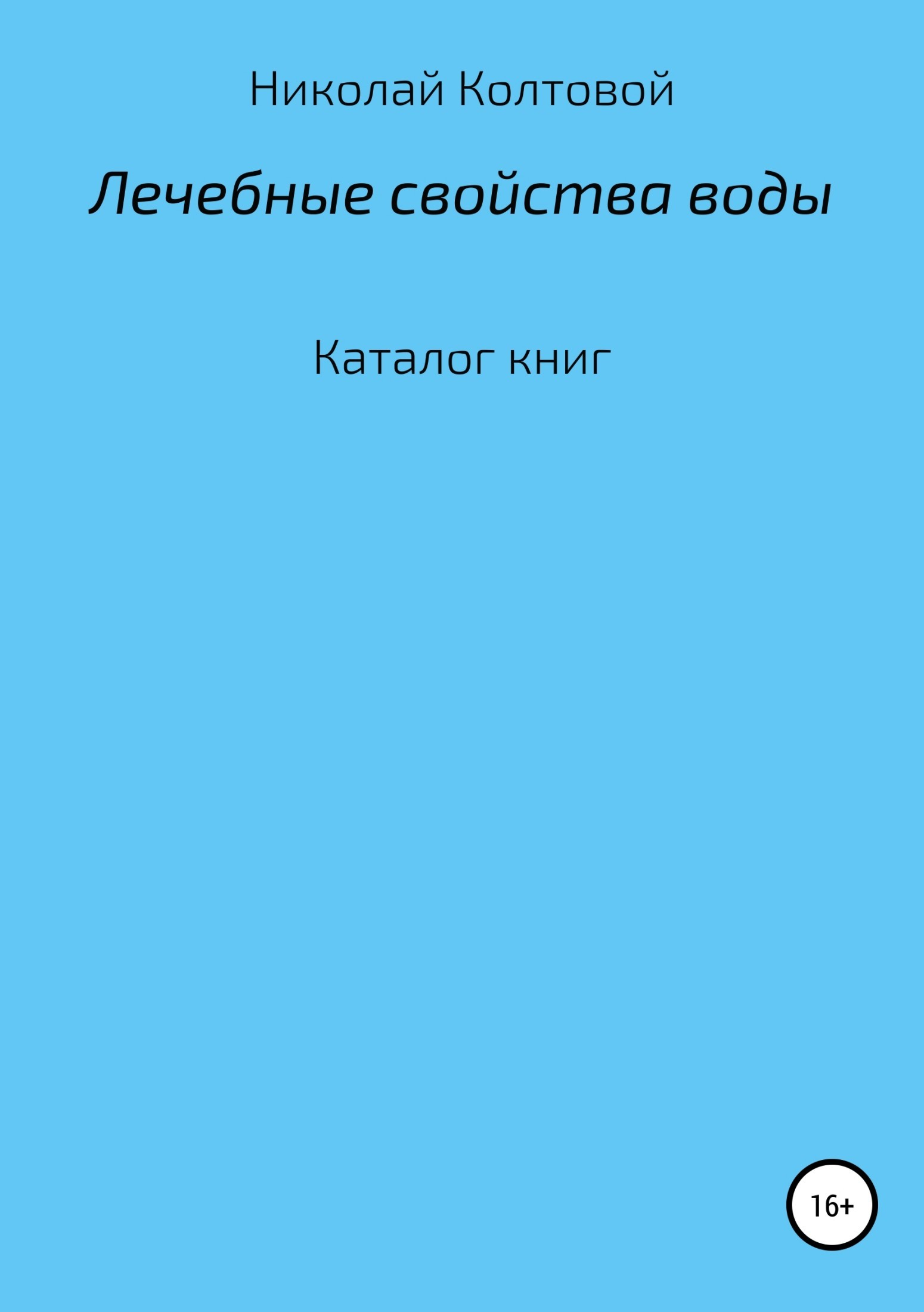 Николай Алексеевич Колтовой Лечебные свойства воды. Каталог книг головной убор 8 m