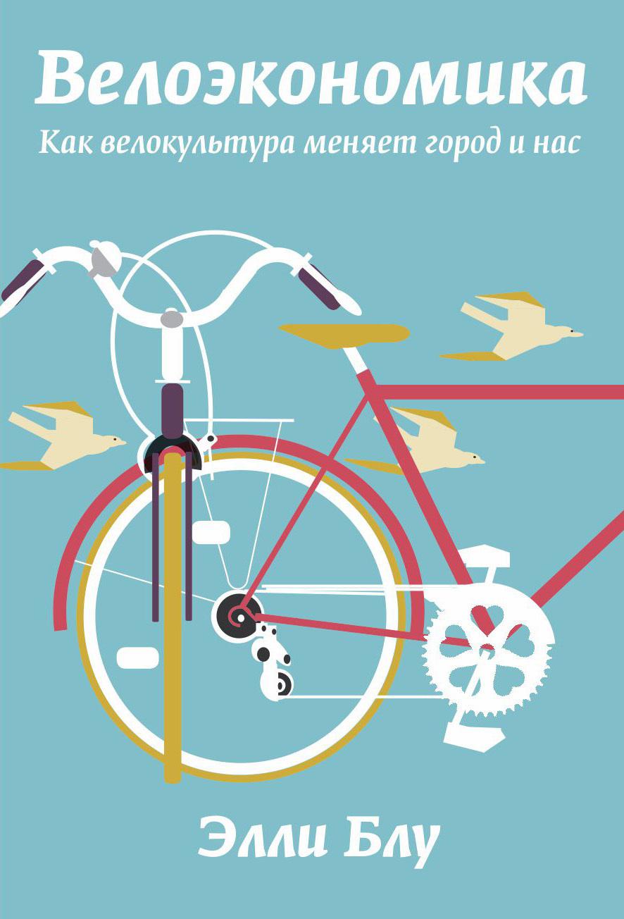Велоэкономика. Как велокультура меняет город и нас