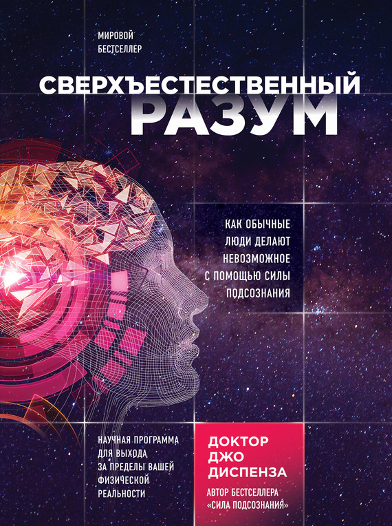 Джо Диспенза Сверхъестественный разум. Как обычные люди делают невозможное с помощью силы подсознания ISBN: 978-5-04-089158-0 цена