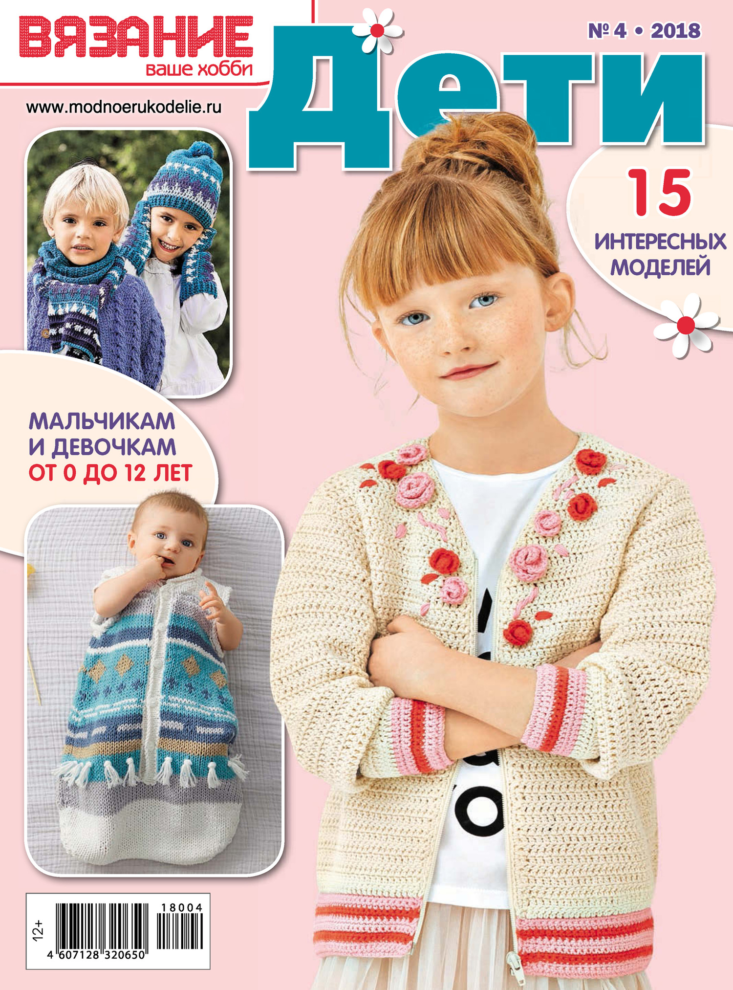 Отсутствует Вязание – ваше хобби. Дети №4/2018 зимние мужчины вязание пуловеры