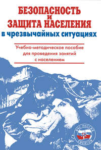 Н. А. Крючек - Безопасность и защита населения в чрезвычайных ситуациях