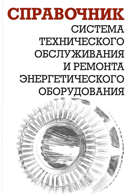 А. И. Ящура Система технического обслуживания и ремонта энергетического оборудования