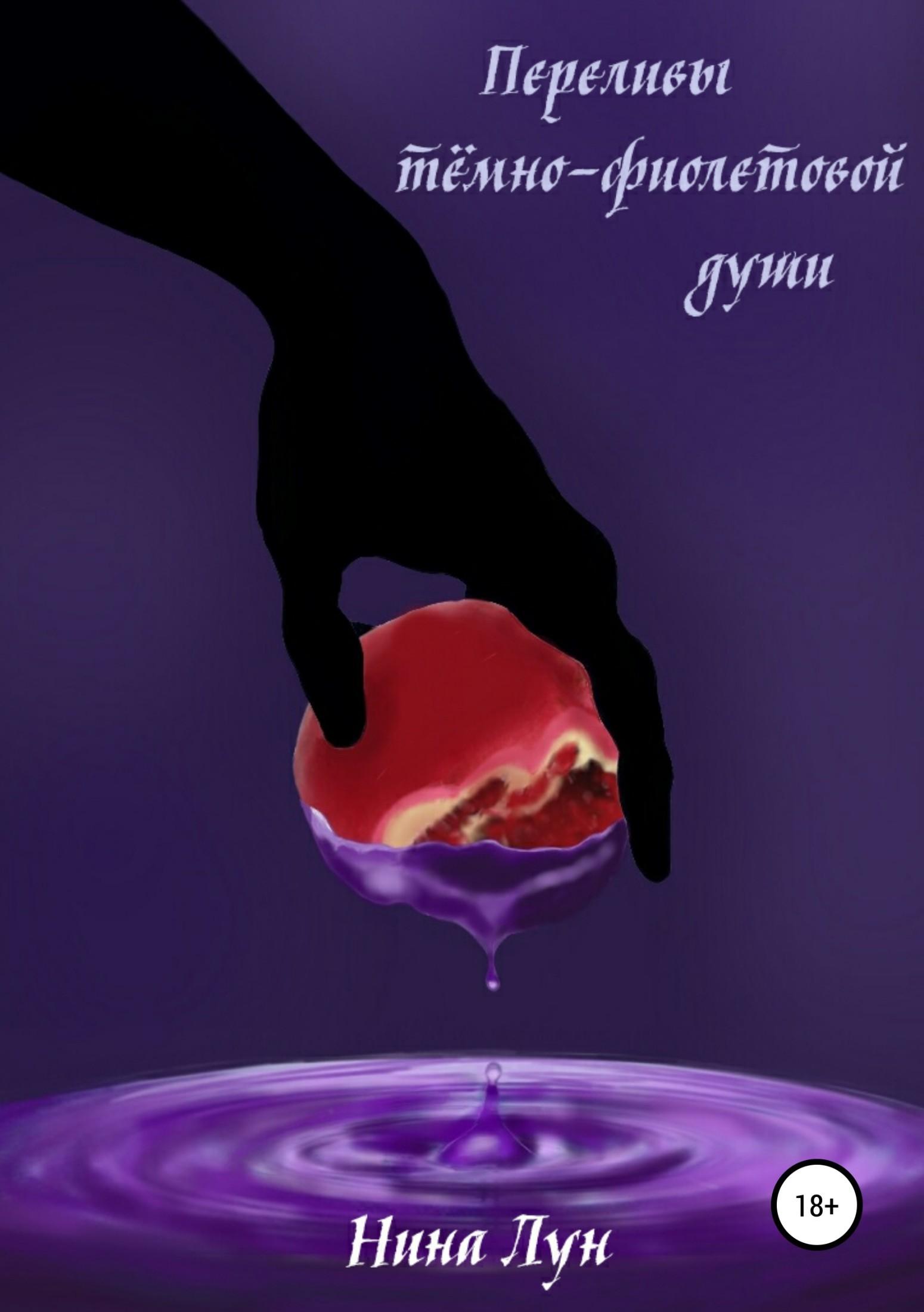 Переливы тёмно-фиолетовой души