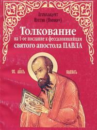 Архимандрит Иустин (Попович) - Толкование на 1-е послание к фессалоникийцам святого апостола Павла