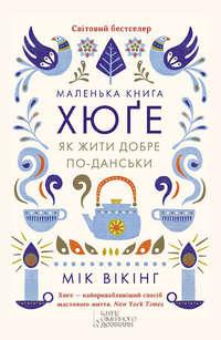 Мік Вікінг - Маленька книга хюґе. Як жити добре по-данськи