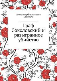 Александр Васильевич Свистула - Граф Соколовский и разыгранное убийство