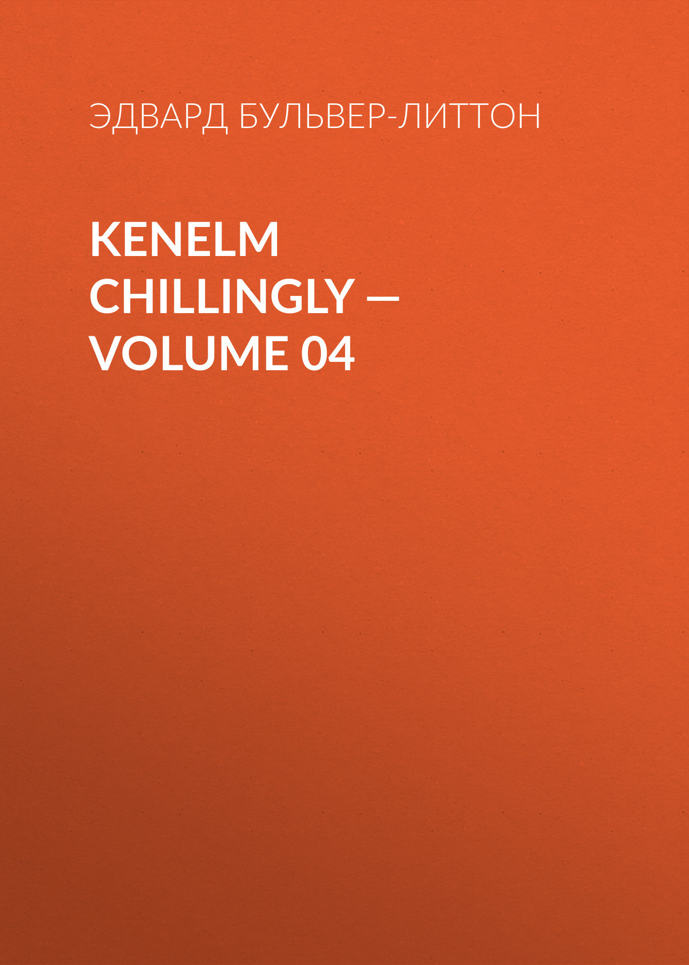 Эдвард Бульвер-Литтон Kenelm Chillingly — Volume 04