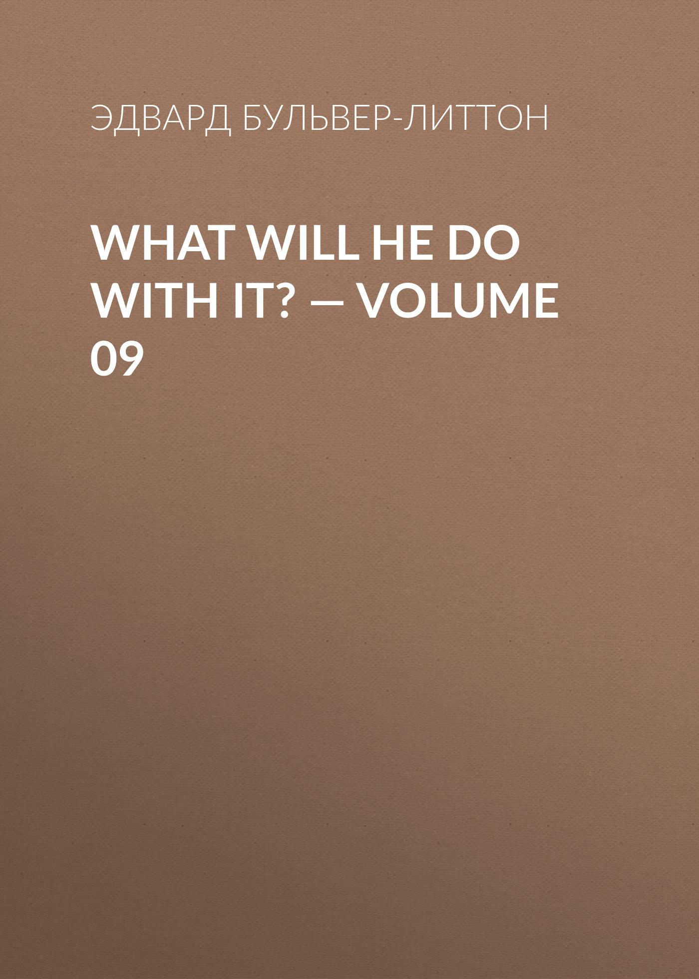 Эдвард Бульвер-Литтон What Will He Do with It? — Volume 09 mk8 aluminum extruder kit with nema 17 stepper motor 1 75mm for 3d printer reprap prusa i3