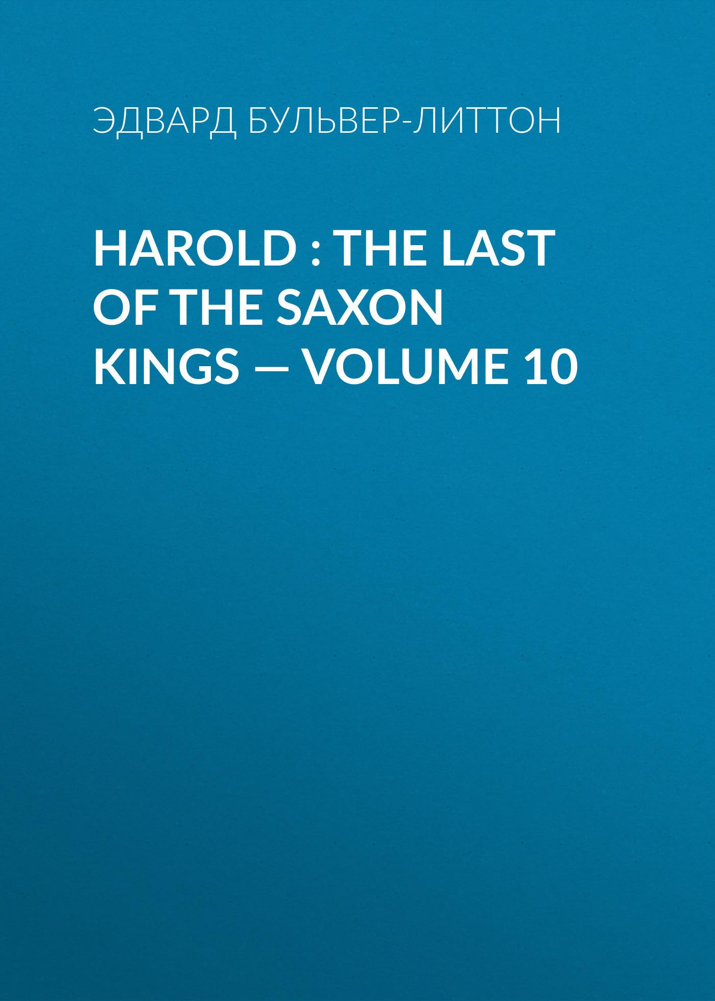 Эдвард Бульвер-Литтон Harold : the Last of the Saxon Kings — Volume 10 fielding harold amelia volume 1