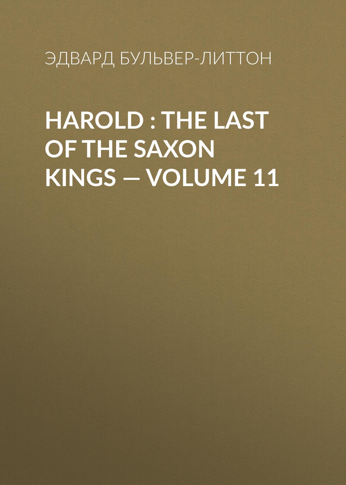 Эдвард Бульвер-Литтон Harold : the Last of the Saxon Kings — Volume 11 fielding harold amelia volume 1