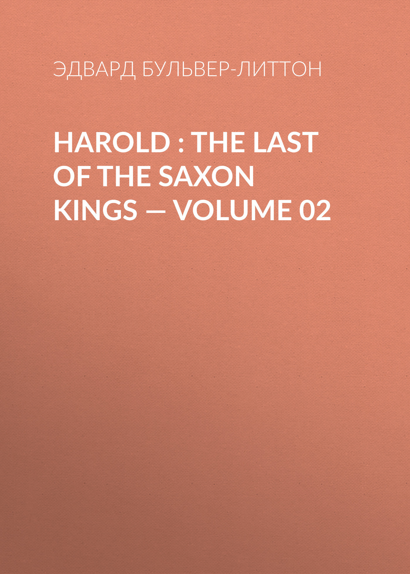 Эдвард Бульвер-Литтон Harold : the Last of the Saxon Kings — Volume 02 косметика для мамы neutrogena крем для ног восстанавливающий 100 мл