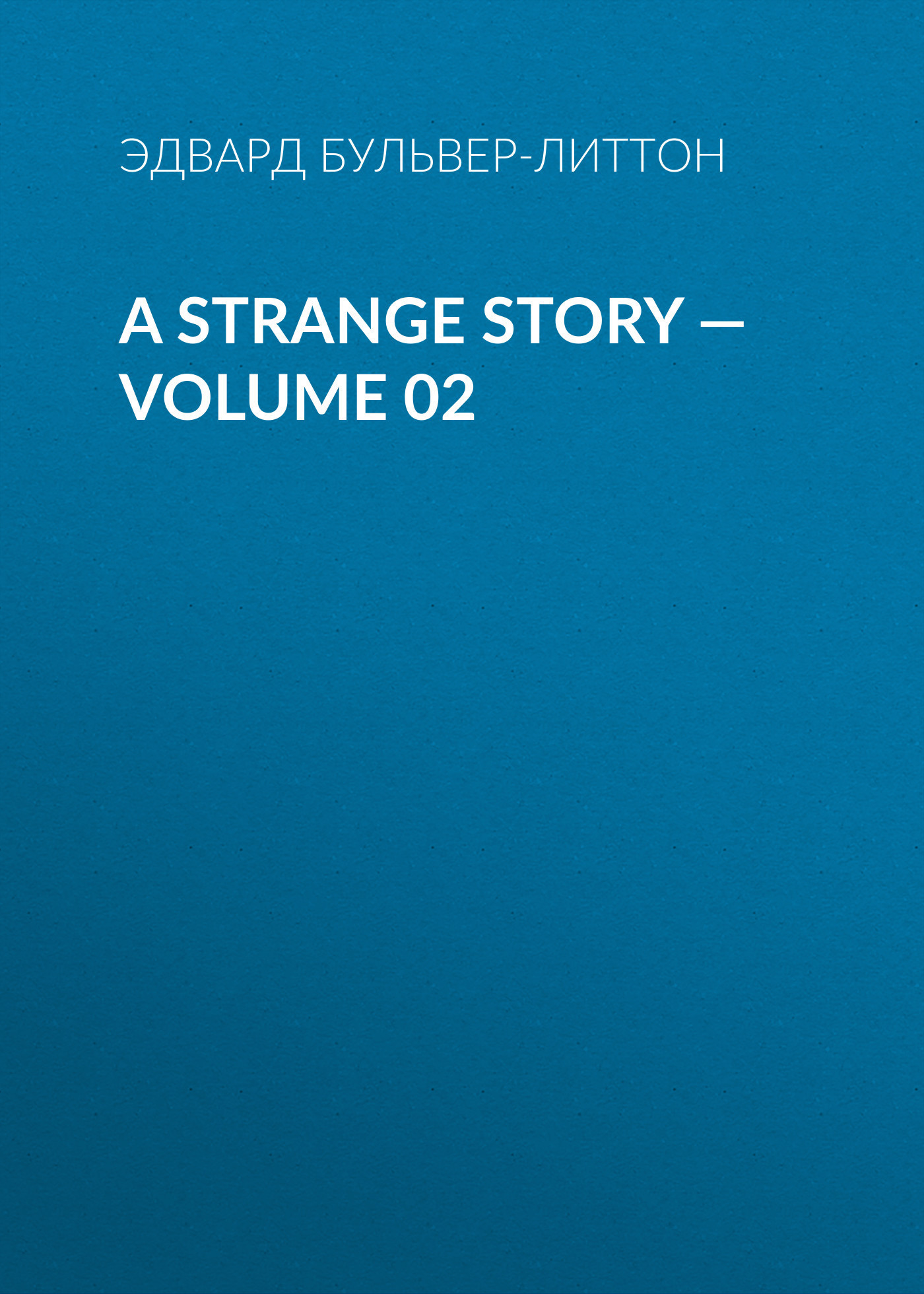 Эдвард Бульвер-Литтон A Strange Story — Volume 02 watson william davy trevethlan a cornish story volume 3