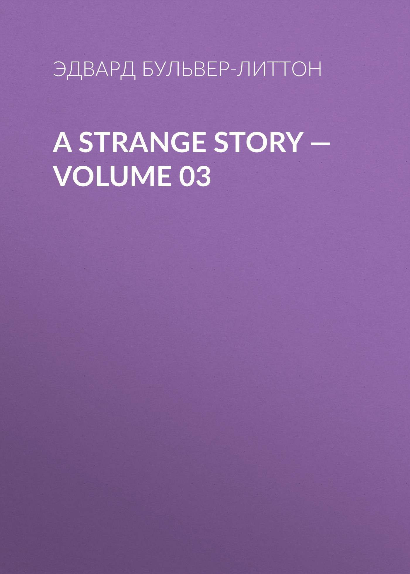 Эдвард Бульвер-Литтон A Strange Story — Volume 03 watson william davy trevethlan a cornish story volume 3