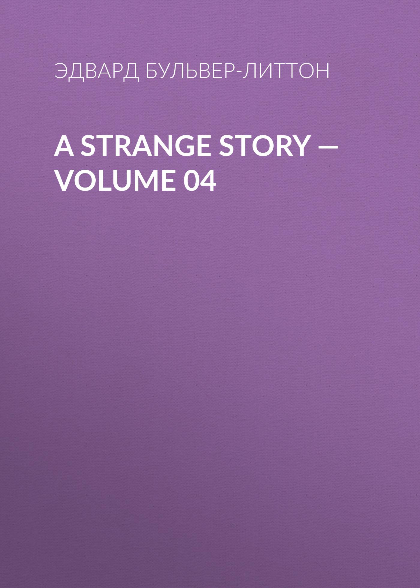 Эдвард Бульвер-Литтон A Strange Story — Volume 04 пальто alix story alix story mp002xw13vur