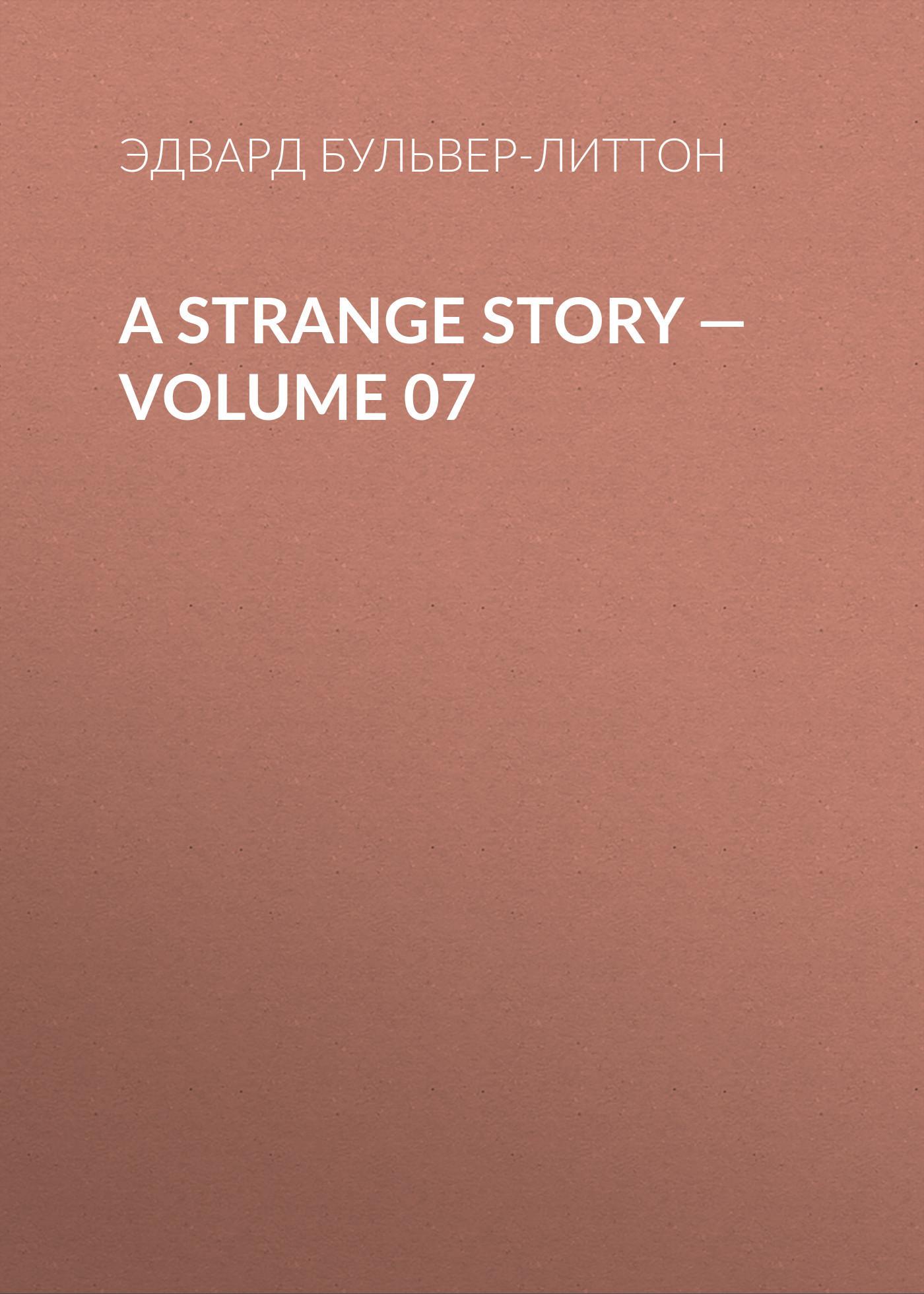 Эдвард Бульвер-Литтон A Strange Story — Volume 07 пальто alix story alix story mp002xw13vuo