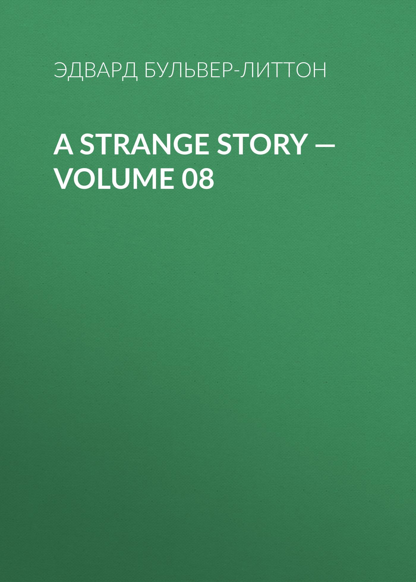 Эдвард Бульвер-Литтон A Strange Story — Volume 08 пальто alix story alix story mp002xw13vuo