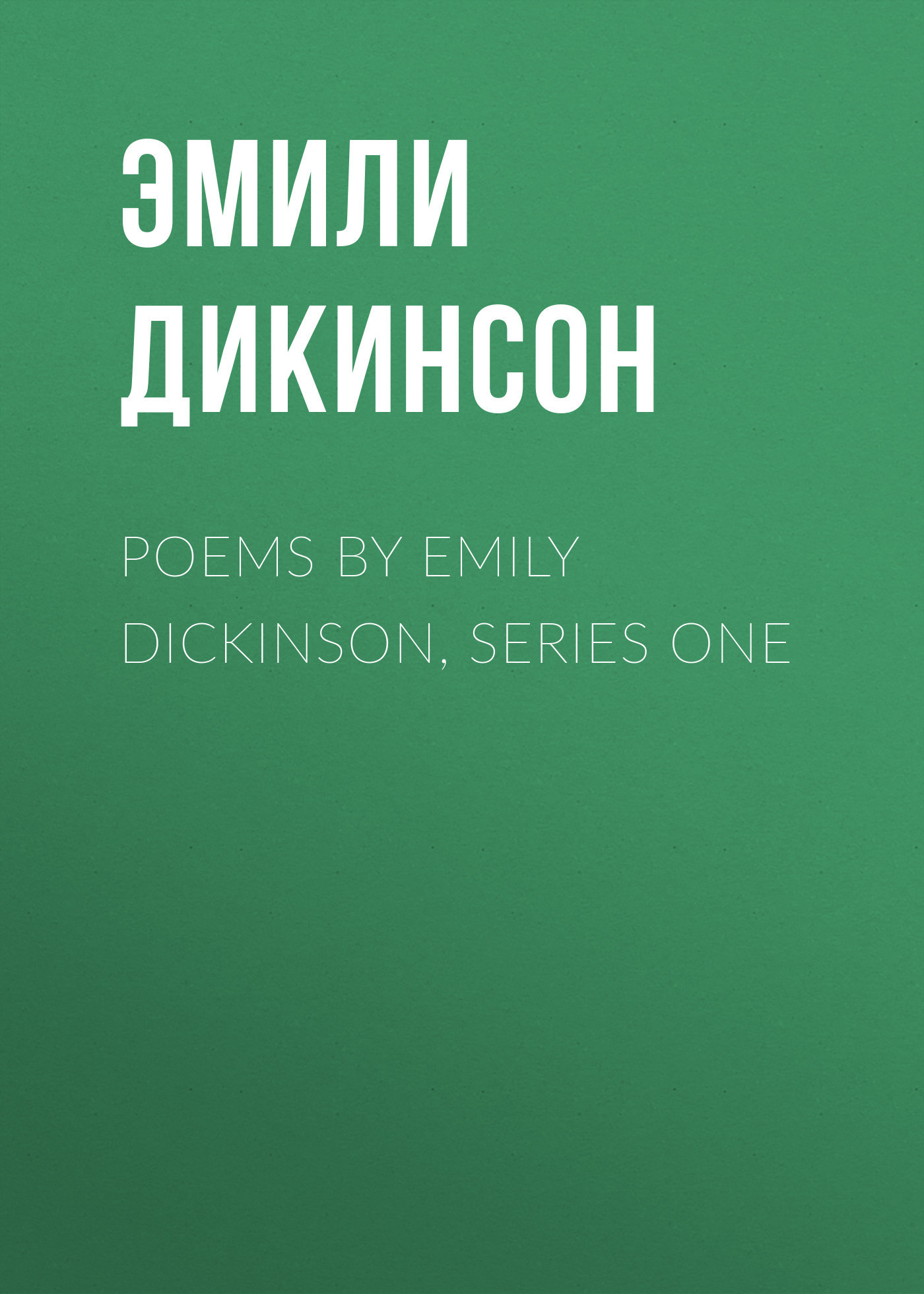 Эмили Дикинсон Poems by Emily Dickinson, Series One эмили дикинсон дорога в небо перевод с