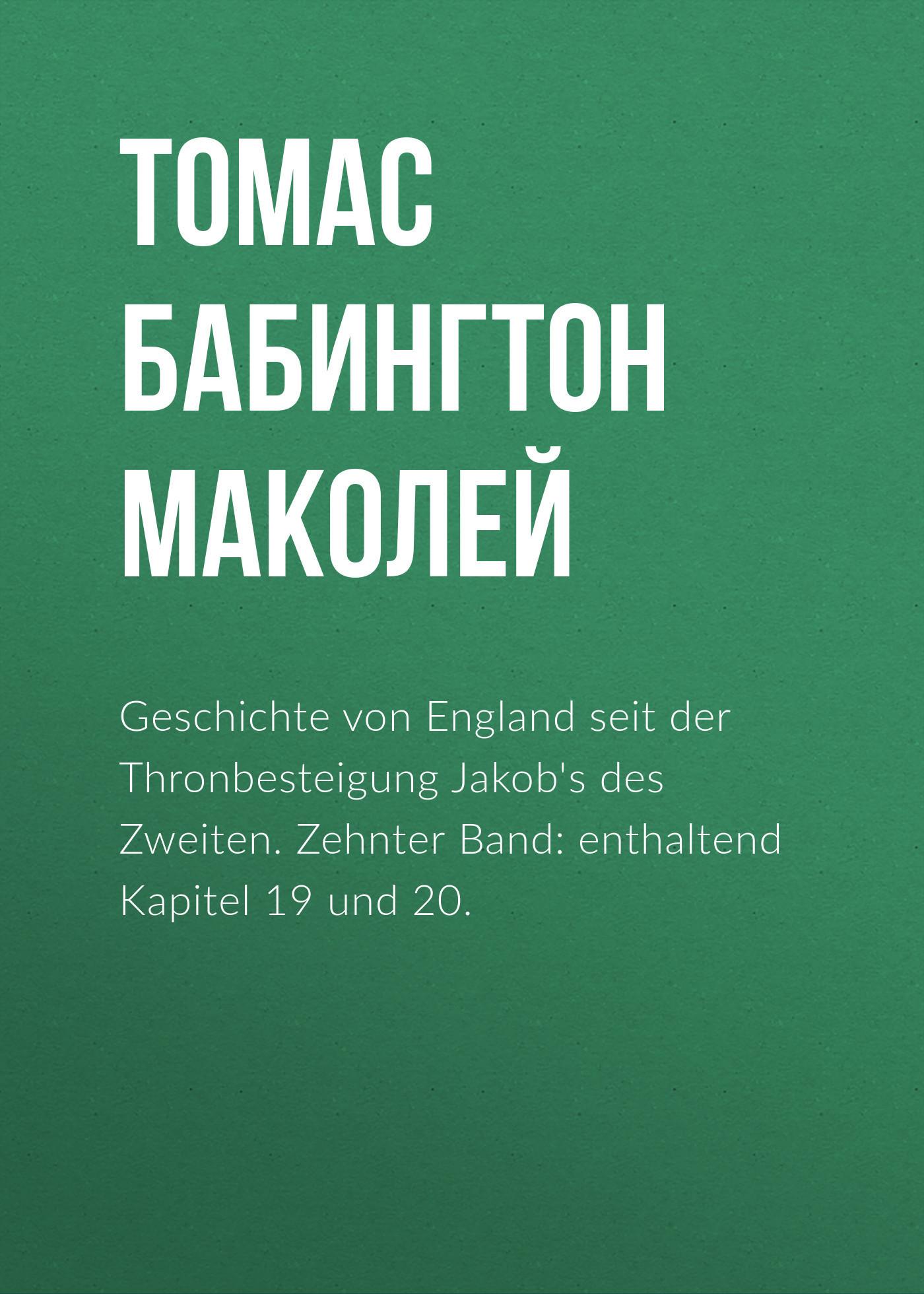 Томас Бабингтон Маколей Geschichte von England seit der Thronbesteigung Jakob's des Zweiten. Zehnter Band: enthaltend Kapitel 19 und 20. дутики der spur der spur de034awkyw71
