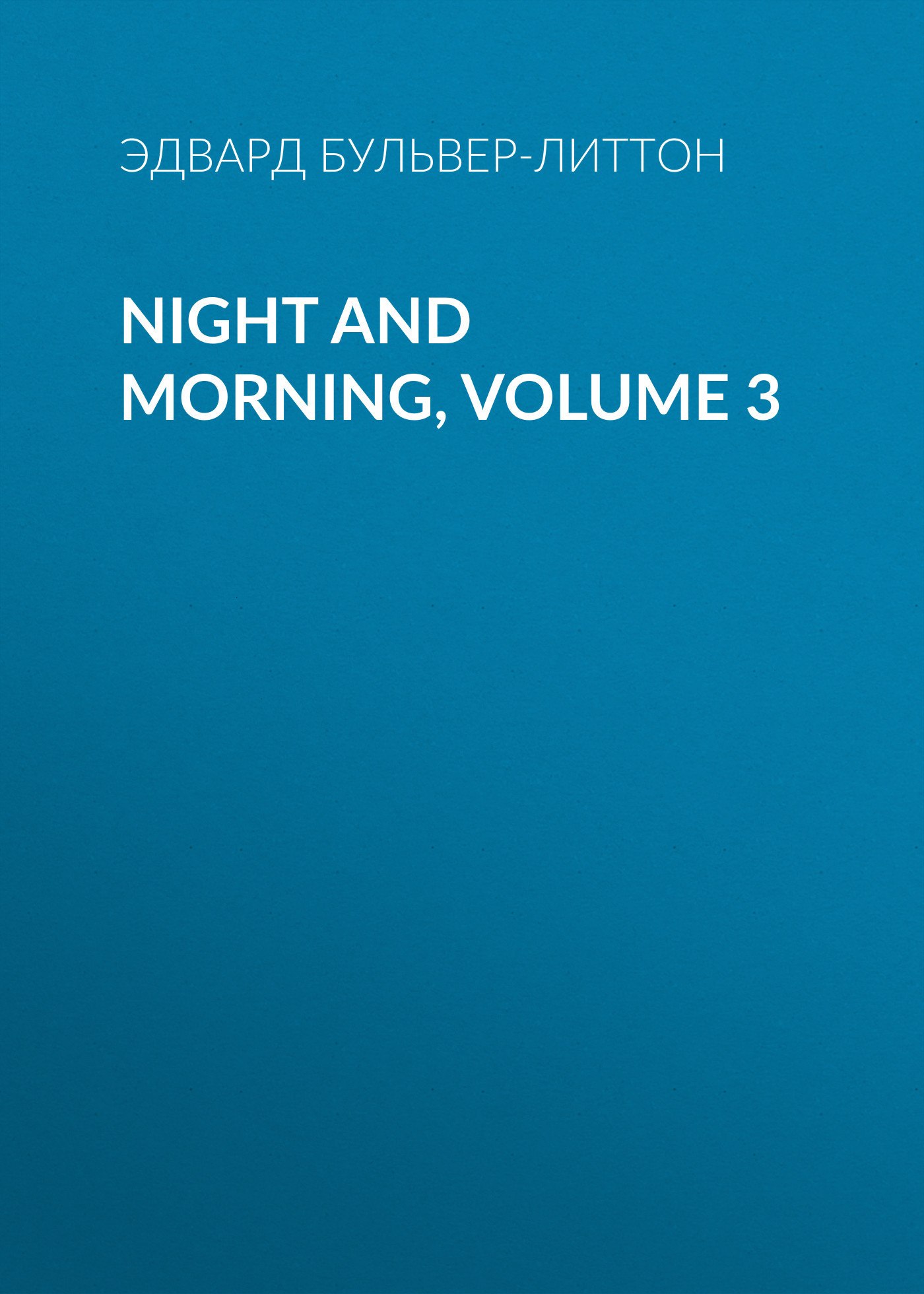 Эдвард Бульвер-Литтон Night and Morning, Volume 3 inhuman volume 3