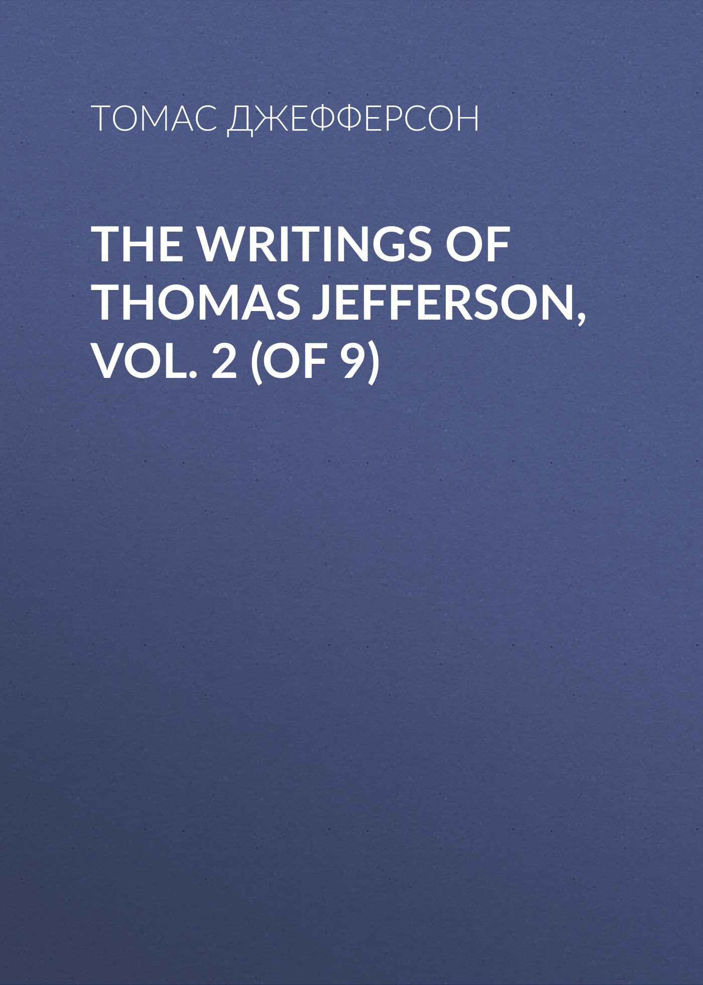 Томас Джефферсон The Writings of Thomas Jefferson, Vol. 2 (of 9) jack of fables vol 9 the end