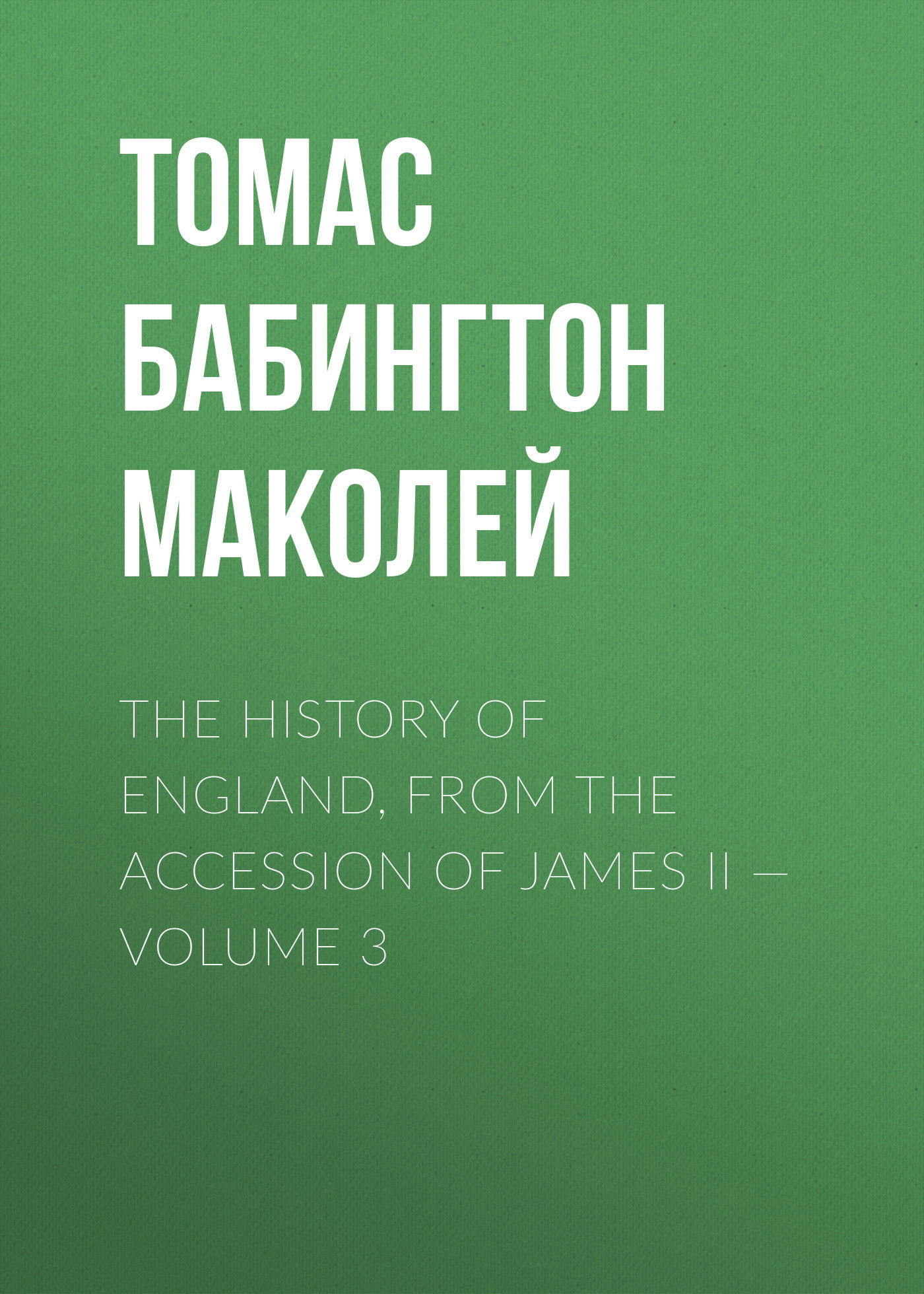 Томас Бабингтон Маколей The History of England, from the Accession of James II — Volume 3 bride of the water god volume 14