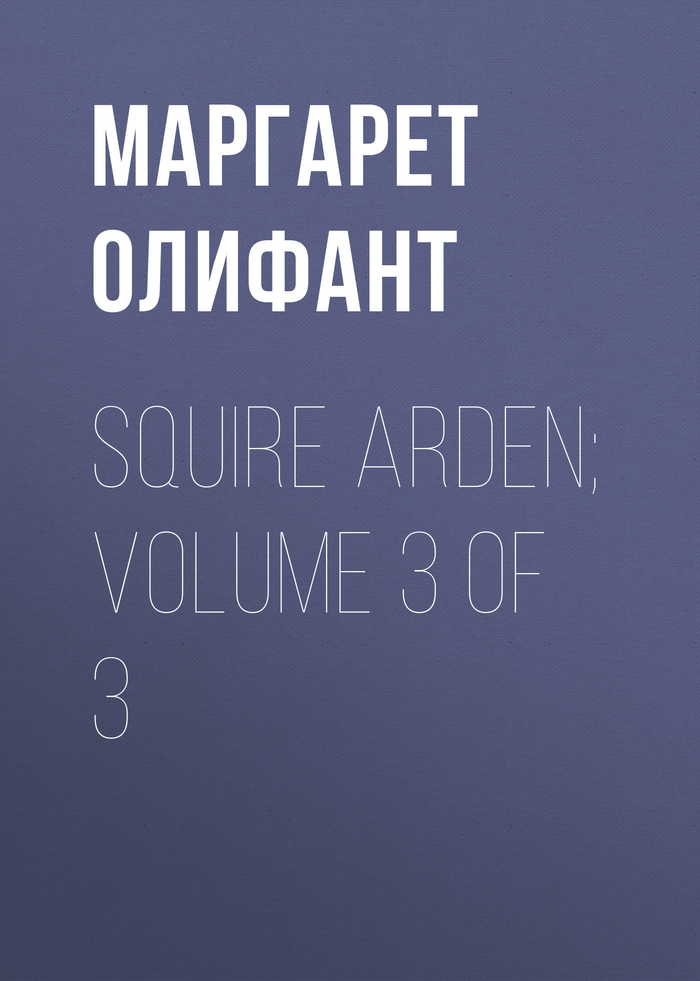 Маргарет Олифант Squire Arden; volume 3 of 3