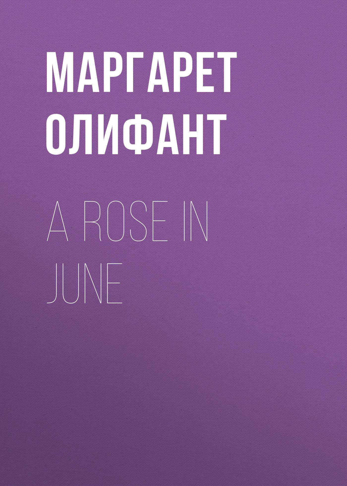 Маргарет Олифант A Rose in June hot selling superior horsehair eyeshadow brush june 14