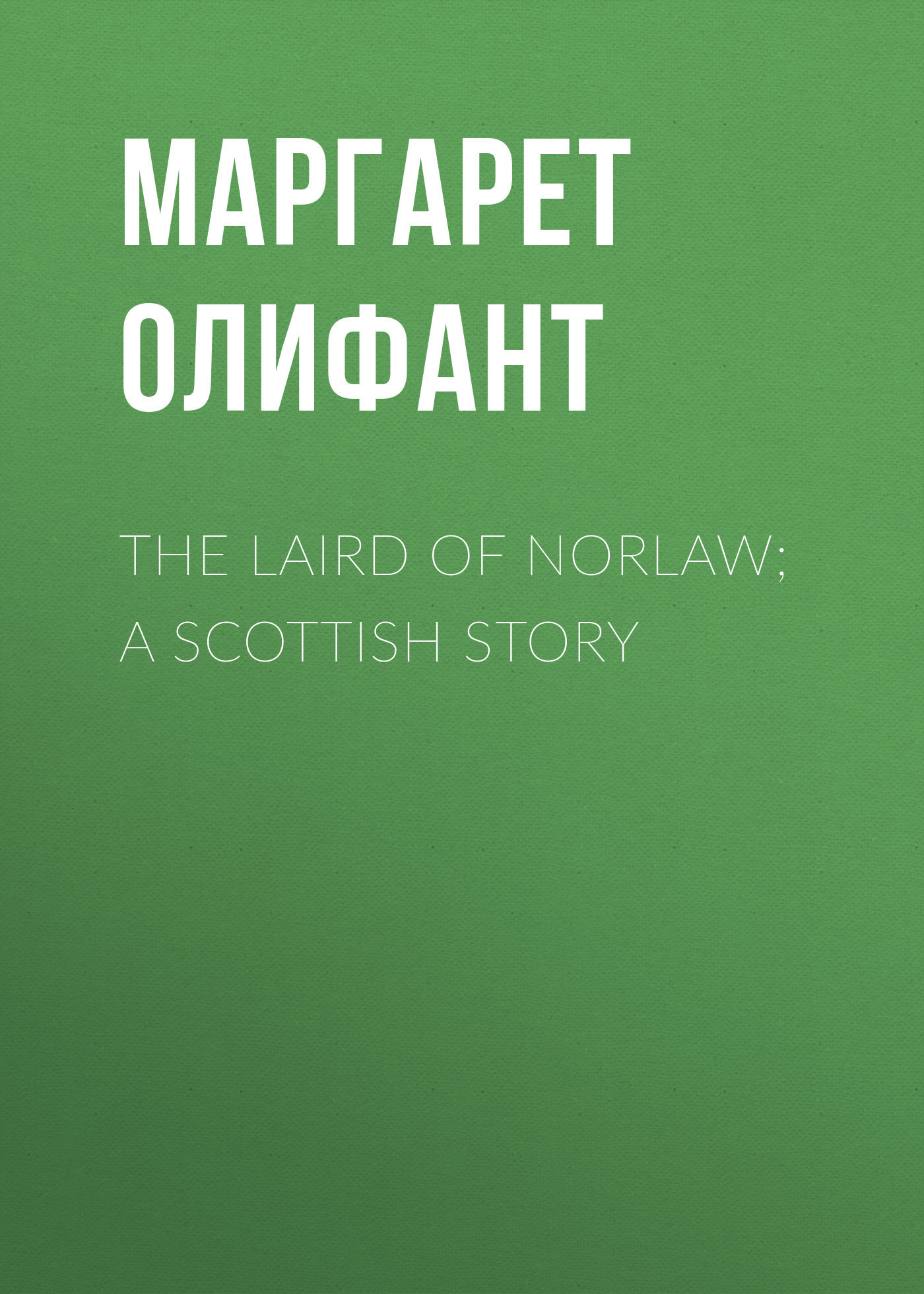 Маргарет Олифант The Laird of Norlaw; A Scottish Story пальто alix story alix story mp002xw13vuo