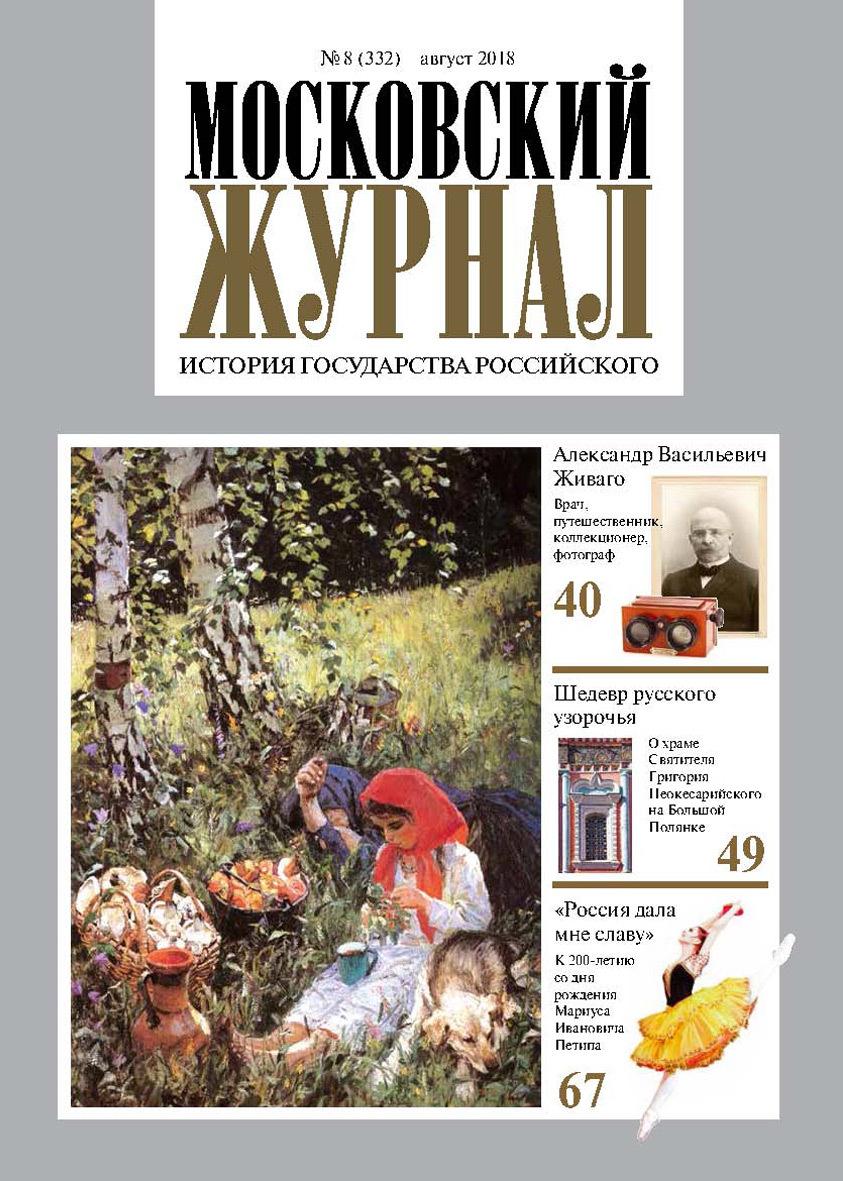 Отсутствует Московский Журнал. История государства Российского №08 (332) 2018