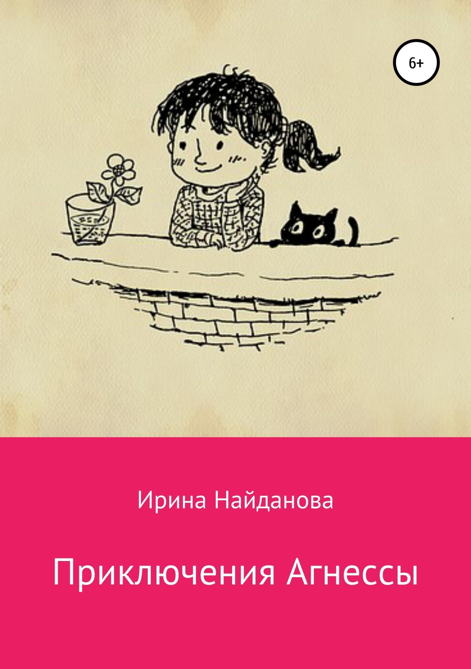 Ирина Найданова - Приключения Агнессы