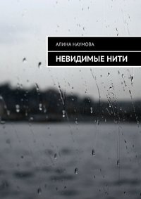 Алина Наумова - Невидимыенити