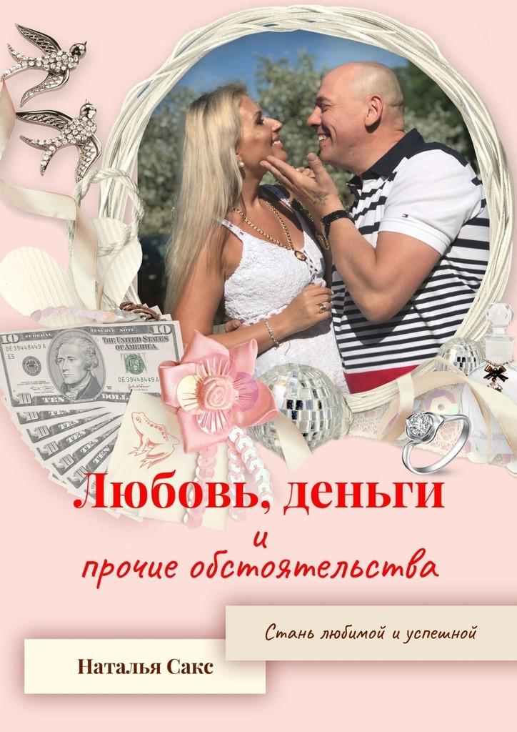 Любовь, деньги ипрочие обстоятельства