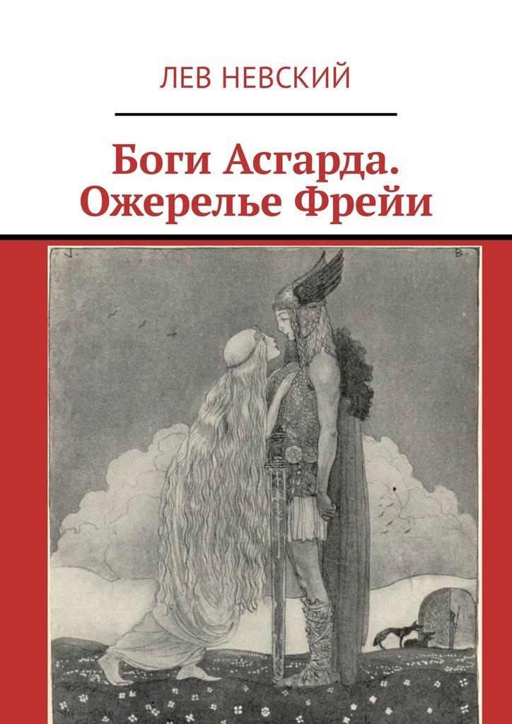 Лев Невский Боги Асгарда. Ожерелье Фрейи