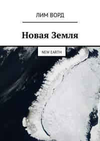 Лим Ворд - Новая Земля. New Earth